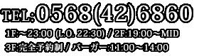 TEL:0568(42)6860